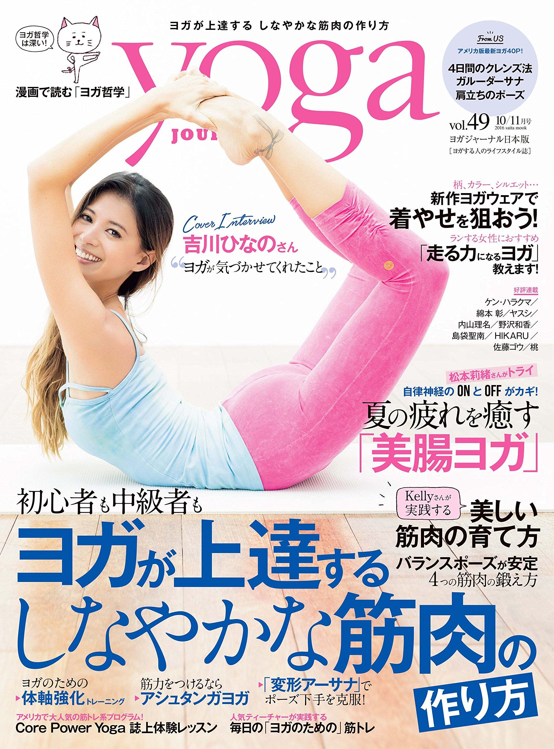 ヨガ専門誌「ヨガジャーナル日本版」で、enevu CUBE<エネヴューキューブ>が紹介されました