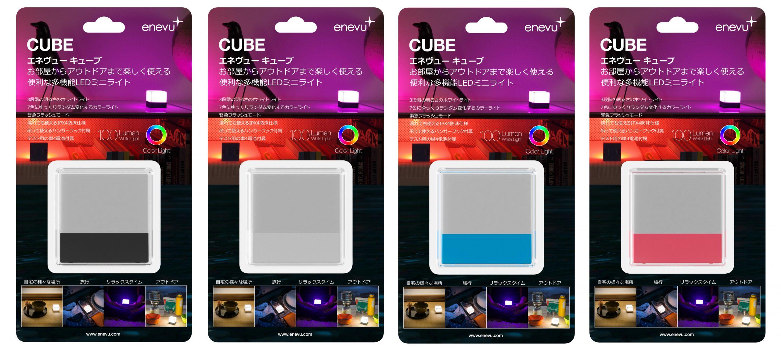 エネヴューキューブ日本語版パッケージを量販店で発売開始