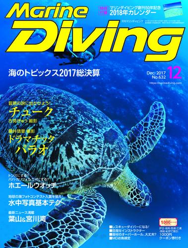 ダイビング誌「マリンダイビング」で、CabinCritters <キャビンクリッターズ>が紹介されました